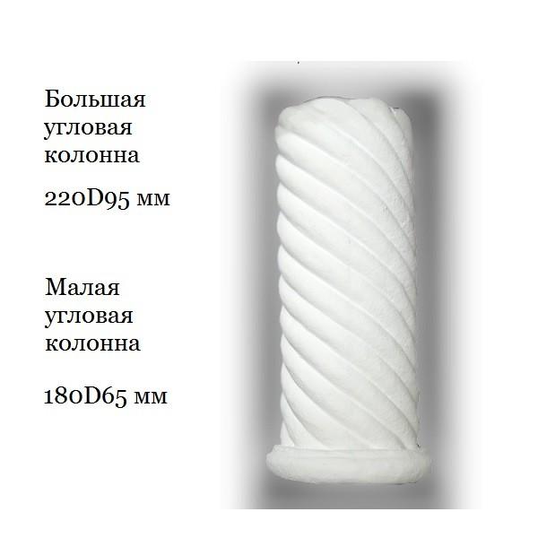 Угловые колонны - малая и большая