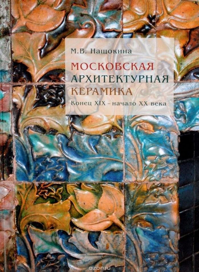 Московская архитектурная керамика конца XIX — начала XX века