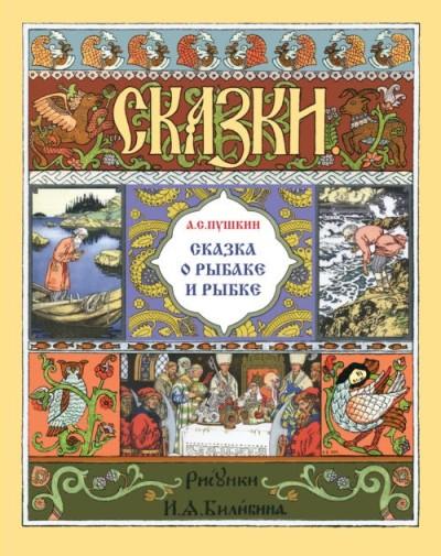 Титульный лист сказок, иллюстрированных Иваном Билибиным