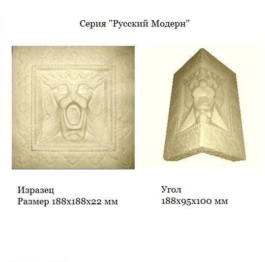 Изразцы Русский Модерн