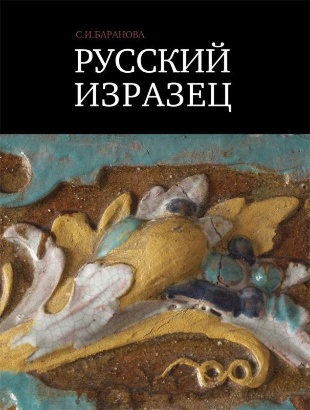 Русский изразец. Записки музейнoго хрaнителя