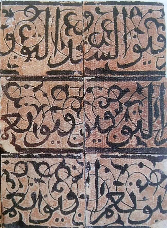 Плитки с каллиграфией. XIII-XIV век. Марокко.