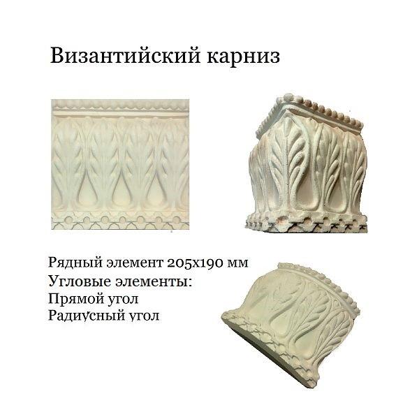 Византийский карниза для изразцовой печи или камина