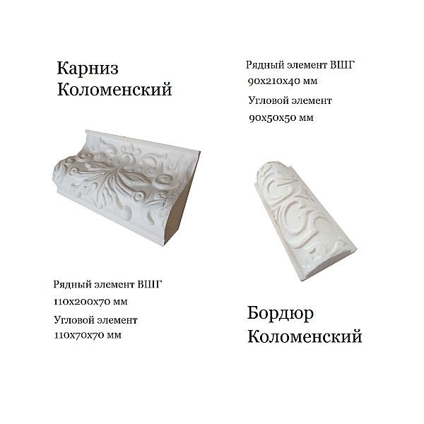 Керамический рельефный карниз и бордюр Коломенский