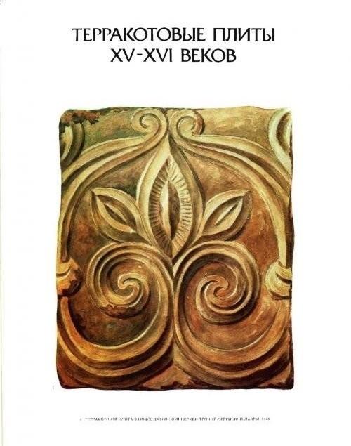 Терракотовые красные изразцы XV века