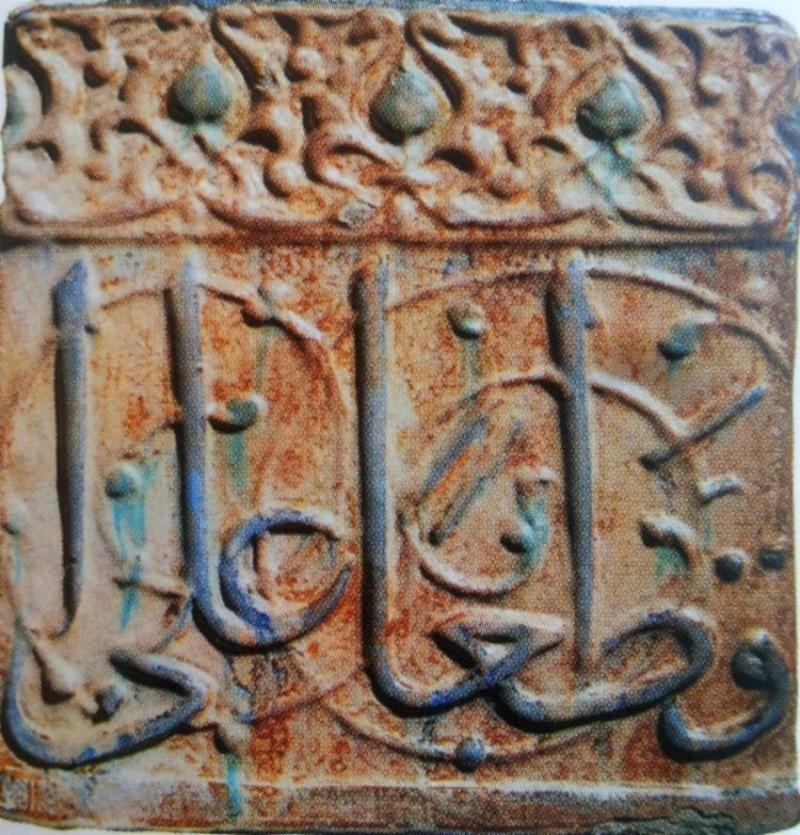 Люстрированный изразец с каллиграфией периода Сельджуков
