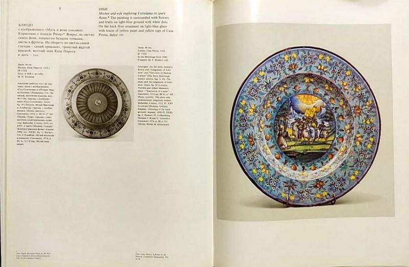Разворот каталога. Блюдо. Фаэнца. Каза Пирота. 1523 год