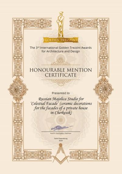 Диплом Honourable Mention