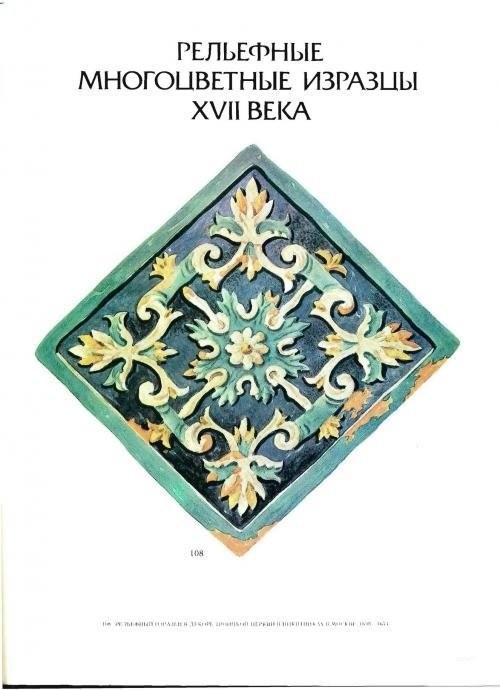 Многоцветные рельефные изразцы XVII века