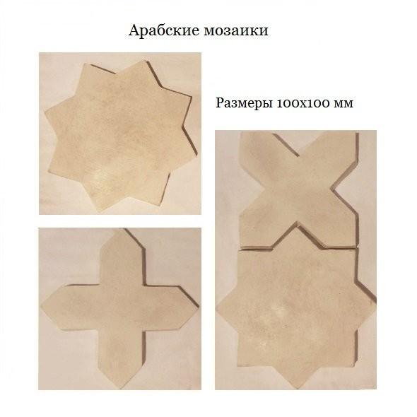 Арабские мозаики