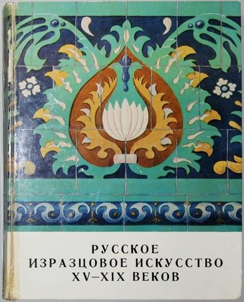 Маслих С.А. Русское изразцовое искусство XV-XIX веков