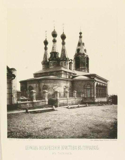 Церковь Воскресения Христова в Гончарах