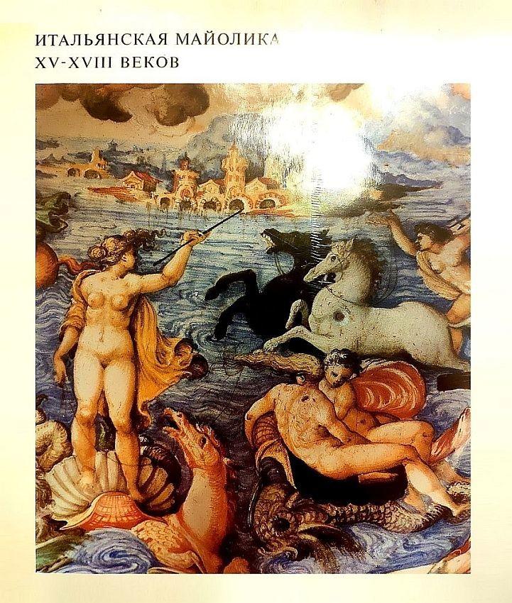Итальянская майолика XV-XVIII веков. Собрание Государственного Эрмитажа.