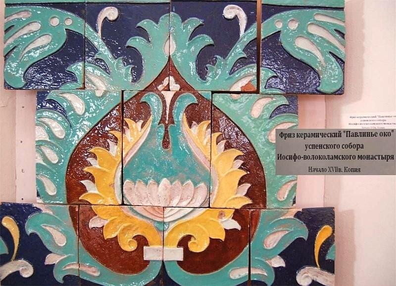 Изразцовый фриз Павлиенье око. Иосифо-Волоколамский монастырь. XVII век. Реконструкция