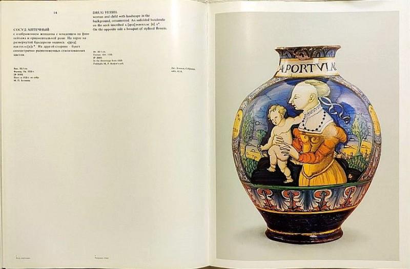 Аптечный сосуд. Фаэнца. 1520 год. Из собрания Боткина