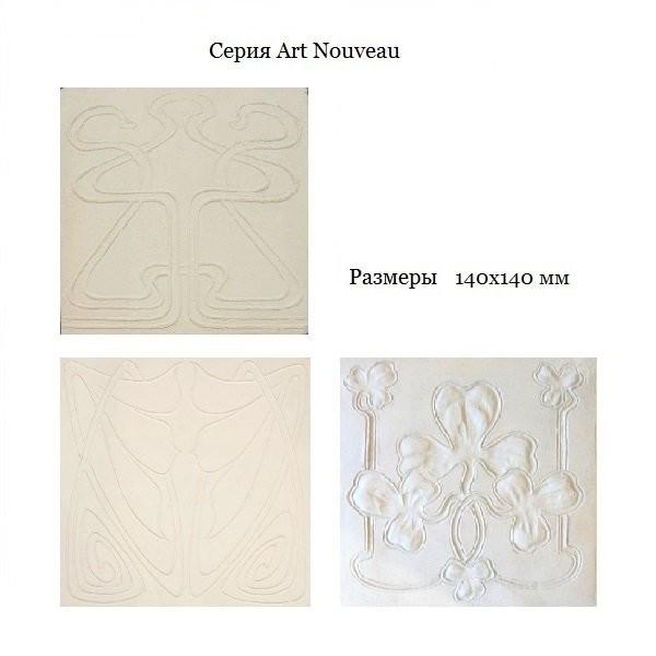 Изразцы серии Art Nouveau