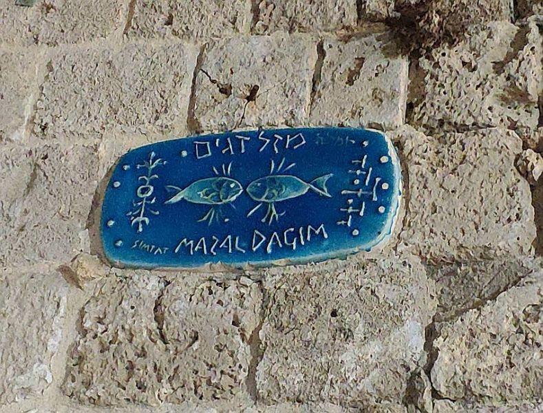 Керамическая табличка улицы Рыб