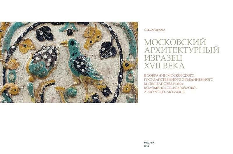Московский архитектурный изразец XVII века в собрании МГОМЗ