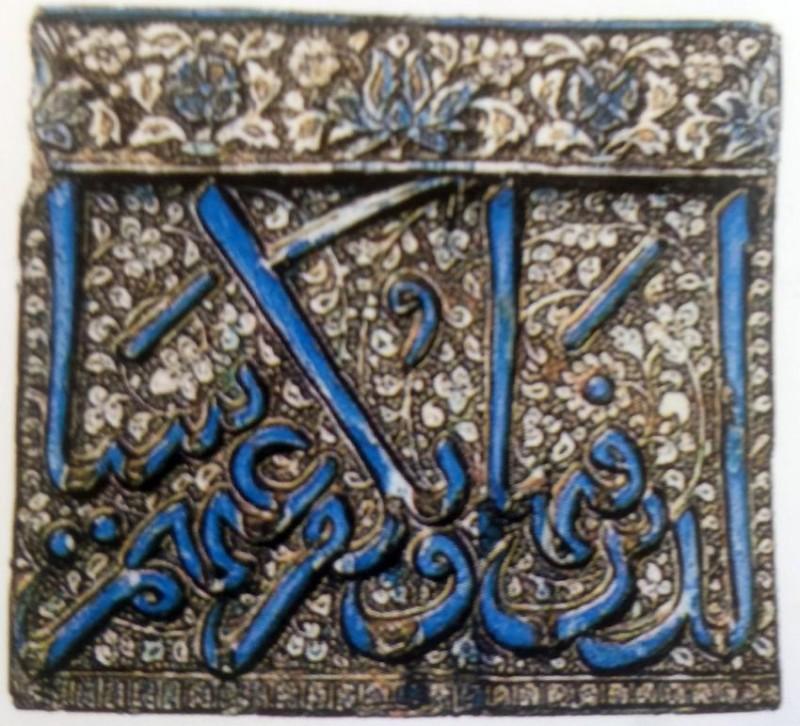 Люстрированный изразец с каллиграфией периода Ильханидов. 1310 год