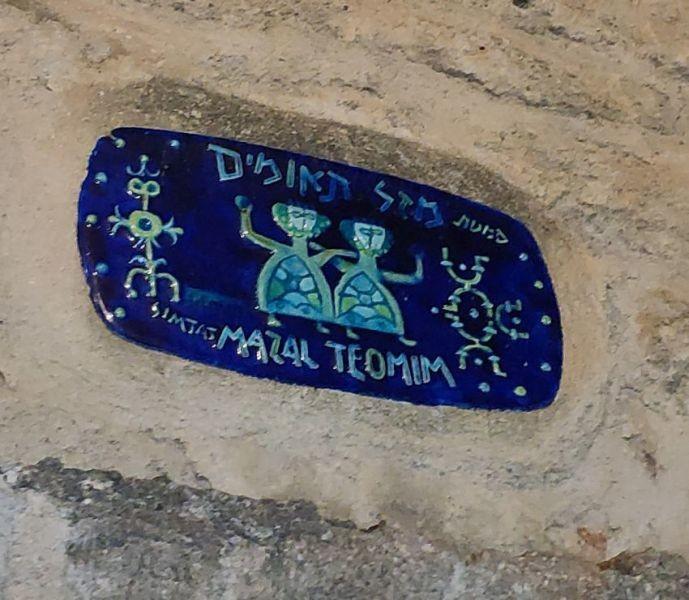 Керамическая табличка улицы близнецов