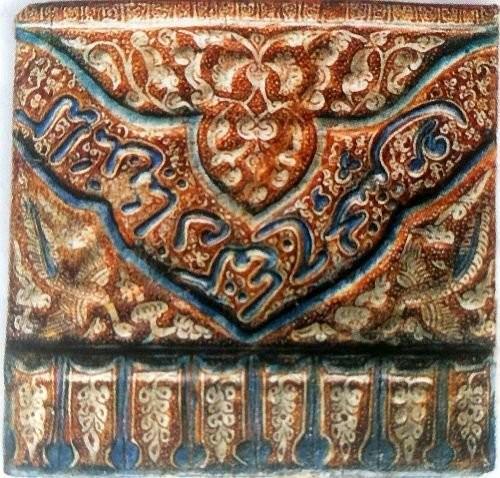 Персидский изразец периода ильхалидов
