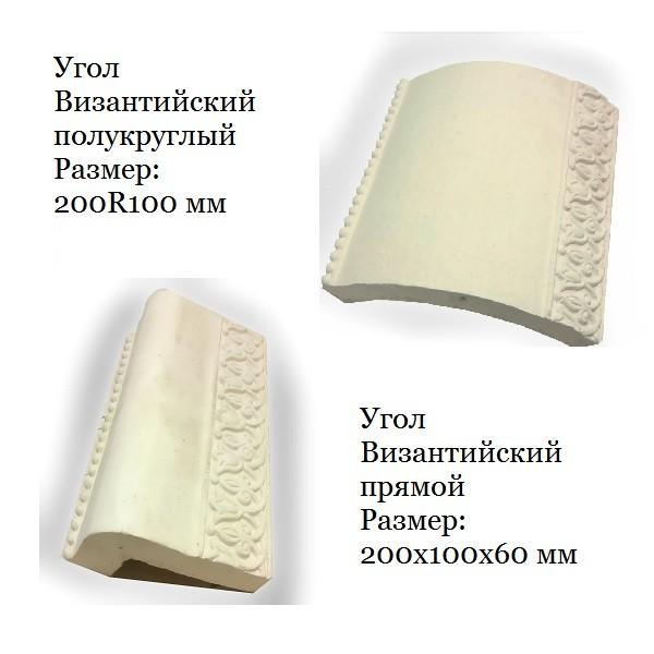 Угол Византийский